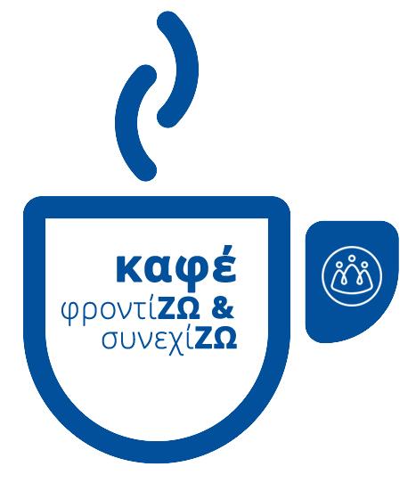 Καφέ ΦροντίΖΩ και ΣυνεχιΖΩ